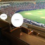 ナゴヤドームのプライムワンで子供と野球観戦